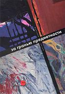 Beyond Figurativism in the Russian Art of the Second Half of the 20th Century